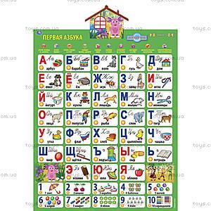 Говорящий плакат «Учим русскую азбуку с Лунтиком», IP6232