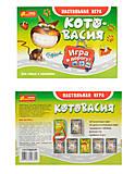 Настольная Котовасия в дорогу, 5896-01, купить