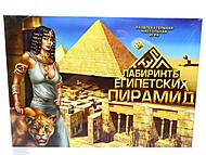 Настольная игра «Лабиринты египетских пирамид», DT G77, отзывы