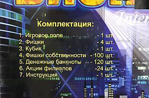 Детская настольная игра «Бизнес», маленькая, БМ, цена
