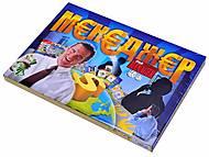 Детская настольная игра «Менеджер», SP G15, фото