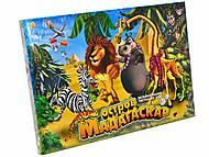Игра-ходилка «Остров Мадагаскар», маленькая, DT G31, купить