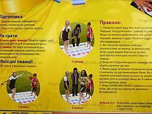 Детская активная игра «Твистеп», , игрушки