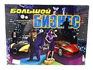 Детская настольная игра «Большой бизнес», DT G1, купить