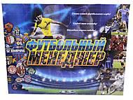 Детская настольная игра «Футбольный менеджер», DT G12