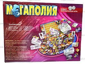 Экономическая настольная игра «Мегаполия», DT G6, цена