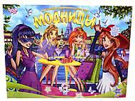 Детская настольная игра «Модницы», DT G10, фото