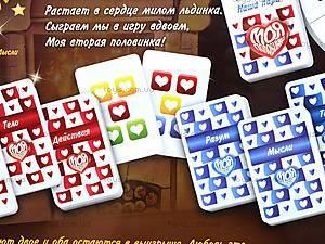 Настольная игра для влюбленных «Моя половинка», , цена
