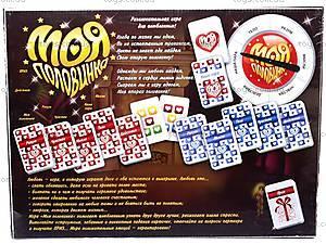 Настольная игра для влюбленных «Моя половинка», , toys.com.ua