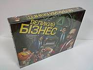 Настольная игра «Большой бизнес», на украинском, ВБ