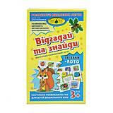 Игра «Отгадай и найди», 85440, интернет магазин22 игрушки Украина