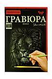 Гравюра А4 «Царь Лёва», ГР-А4-02-06с, купить