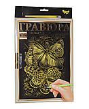 Гравюра А4 LUXE «Красивые бабочки», L-ГРА4-12з, отзывы