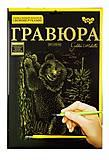 Гравюра А4 Мишка, ГР-А4-02-13з, купить
