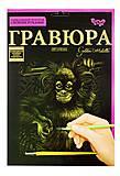 Гравюра А4 «Обезьянка», ГР-А4-02-04з, детские игрушки