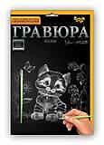 Гравюра А5 «Котёнок», ГР-А5-10с