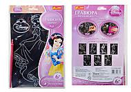 Серебристая гравюра «Дисней: Принцесса Белоснежка», 7009-22, купить