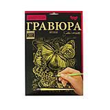 "Гравюра ""Golden Metallic: Бабочки"" (А4), ГР-А4-02-12з, фото"