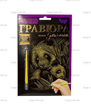 """Гравюра """"Golden Metallic: Панда"""" А5, ГР-А5-02-01,0"""