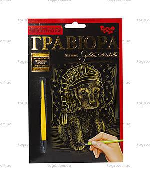 Гравюра «Golden Metallic: Щеночек» А5, ГР-А5-02-01,0