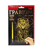 Гравюра «Golden Metallic: Величественный лев», ГР-А5-02-04з, фото