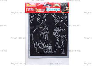 Гравюра для детей «Маша и заяц», 7009-15в