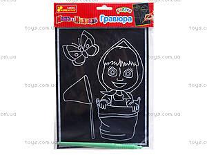 Гравюра для детей «Маша и бабочка», 7009-15, купить