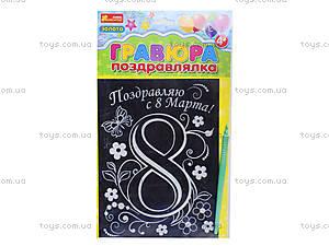 Гравюра-открытка «Поздравляю с 8 Марта», 7017-64, купить