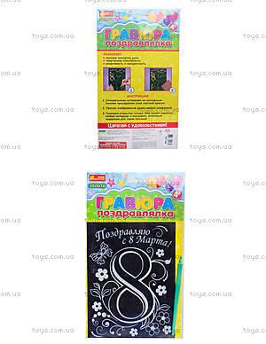Гравюра-открытка «Поздравляю с 8 Марта», 7017-64