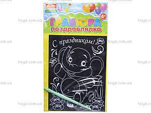 Гравюра - открытка «С праздником», 7017-66, купить