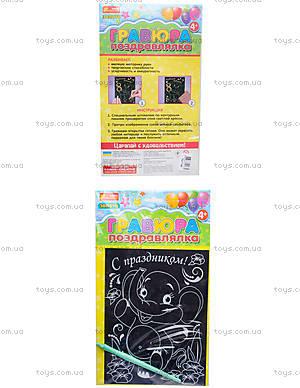 Гравюра-открытка «С праздником», 7017-66