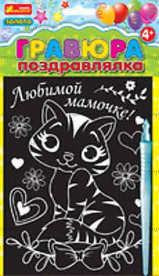 Гравюра-поздравление «Любимой мамуле», 15102012Р
