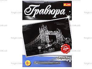 Гравюра серебристая «Мост», 7018-44, купить