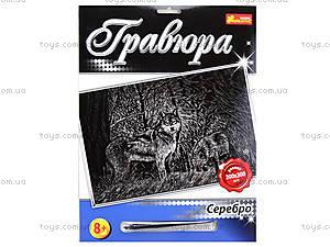 Гравюра серебро «Волк», 7018-46, купить