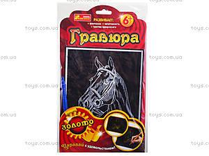Гравюра золотистая «Конь», 7017-39, купить