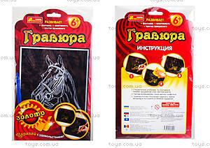 Гравюра золотистая «Конь», 7017-39