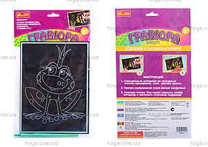 Гравюра «Царевна лягушка», 7008-09
