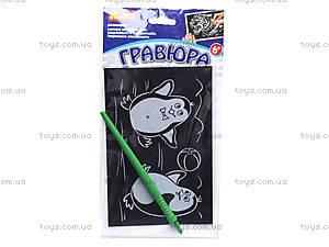 Царапка-гравюра «Пингвины», 7017-27