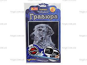 Серебристая гравюра «Собака с языком», 7018-40, купить