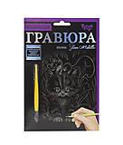Гравюра «Silver Metallic: Котёнок и мышонок», ГР-А5-02-08с, купить игрушку