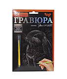 Гравюра «Silver Metallic: Милый кролик» А5, ГР-А5-02-01,0, интернет магазин22 игрушки Украина