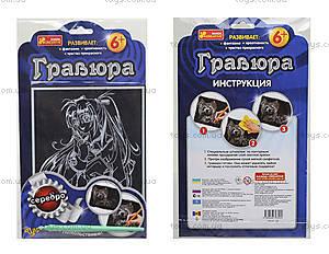 Гравюра Серебро «Девочка с хвостиками», 7018-32
