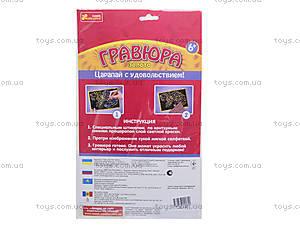 Гравюра для детей «Лиса», 7017-42, купить