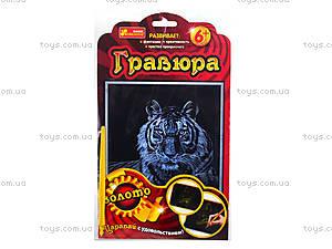 Гравюра золотистая «Тигр», 7017-52, купить