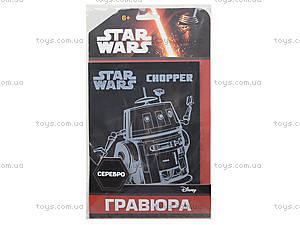 Гравюра серии Звездные Войны «Чоппер», серебро, 7009-60