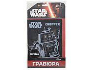 Гравюра серии Звездные Войны «Чоппер», серебро, 7009-60, купить