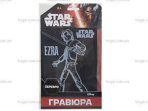 Гравюра серии Звездные Войны «Эзра», серебро, 7009-57, фото