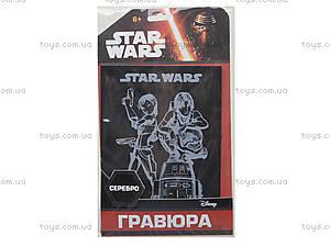 Гравюра серии Звездные Войны «Эзра,Чоппер и девочка», серебро, 7009-62, купить