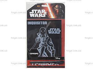 Гравюра серии Звездные Войны «Инквизитор», серебро, 7009-59, купить