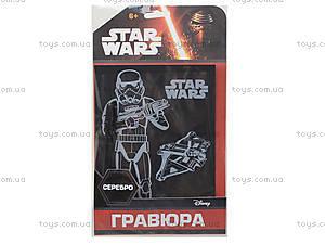 Гравюра серии Звездные Войны «Тропер», серебро, 7009-64